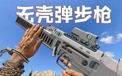 子弹没有壳射速每分钟2000发?德国造史上最复杂步枪!