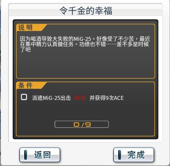 Mig-25好感3心.jpg