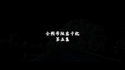 【全频带阻塞干扰】第五集 反击时刻(上)