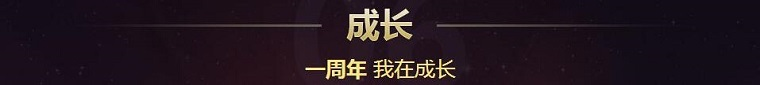 《王者荣耀》周年狂欢