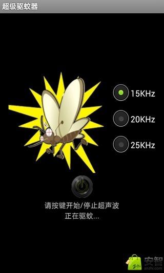 超级驱蚊器截图3