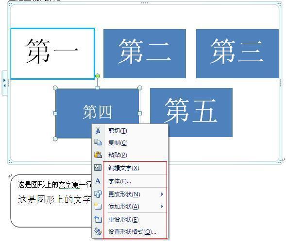 2、07版word插入的图片和剪贴画,可以在图形上添加文本框,其文字