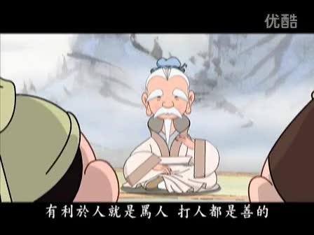 《德行天下》系列动画片(6)-iku