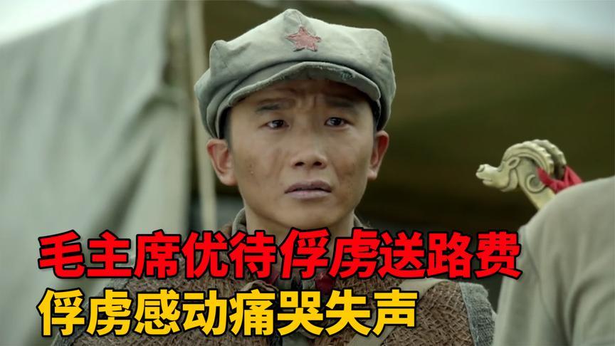毛主席优待俘虏还送路费,俘虏们深受感动,有人痛哭失声