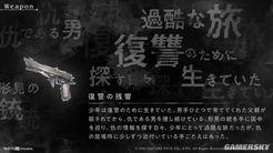 手游《尼尔:Re[in]carnation》公布最新武器概念图 武器背后都有故事