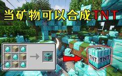 我的世界:当矿物可以合成TNT?爆炸范围内的方块,都会被感染!