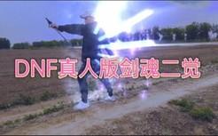DNF真人版剑魂二觉 万剑归宗!