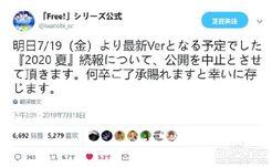 京阿尼《Free!》新作剧场版续报中止 网友祈福