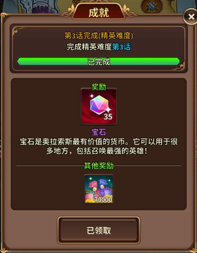 第三话完成奖励(精英).jpg