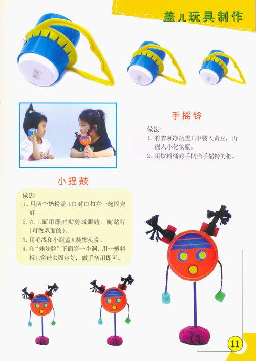 儿童手工制作快乐屋·盖儿玩具制作
