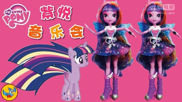 小马宝莉紫月公主摇滚音乐会,芭比娃娃也来为紫月公主加油呢
