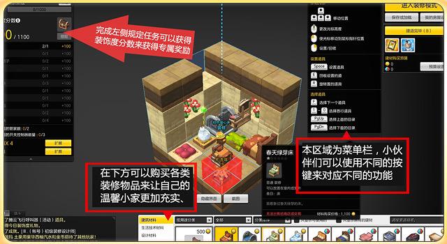 DIY建造玩法1.jpg