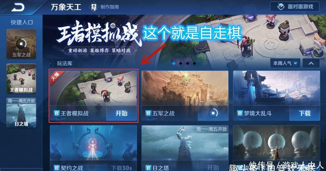 王者荣耀:王者模拟战试玩,操作简单易上手,还有一键预设来帮忙