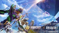 《荒野行动》x《新世纪福音战士》联动PV:第六使徒荒野来袭!