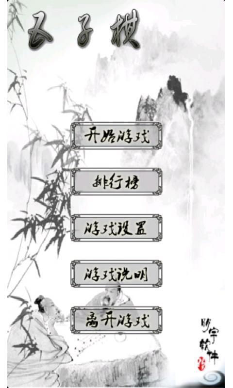 《 黑白雅艺-五子棋 》截图欣赏