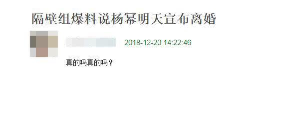 杨幂刘恺威要官宣离婚?工作室无奈回应:好无聊