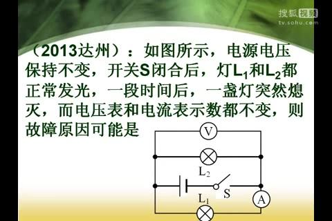 电路故障题型【中考物理微课】-初中物理1对1微视频公开课-金牌.