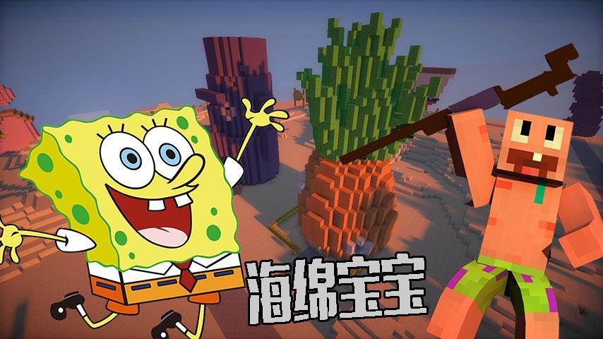 铁打不跌 我的世界 海绵宝宝 派大星马桶爆炸无家可贵章鱼哥蟹老板.