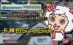 【APEX/卡莎】被YJJ高仿当成卡莎高仿发现是真人后疯狂嘲讽主播的SuperGlide!