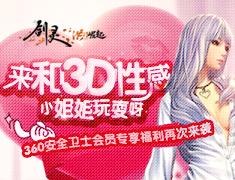 【剑灵洪门崛起】-2次特权