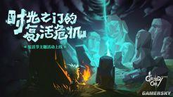 《贪婪洞窟2》惊现复活神像复活节主题活动开启