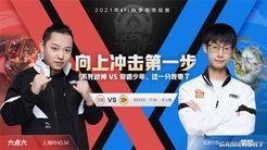 2021KPL秋季赛开战 杭州LGD大鹅、佛山GK边路争霸