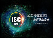 2015ISC开场视频