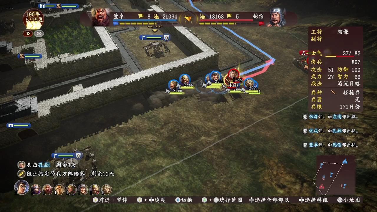 XboxOne国行《三国志13》简体中文版评测 (10).jpg