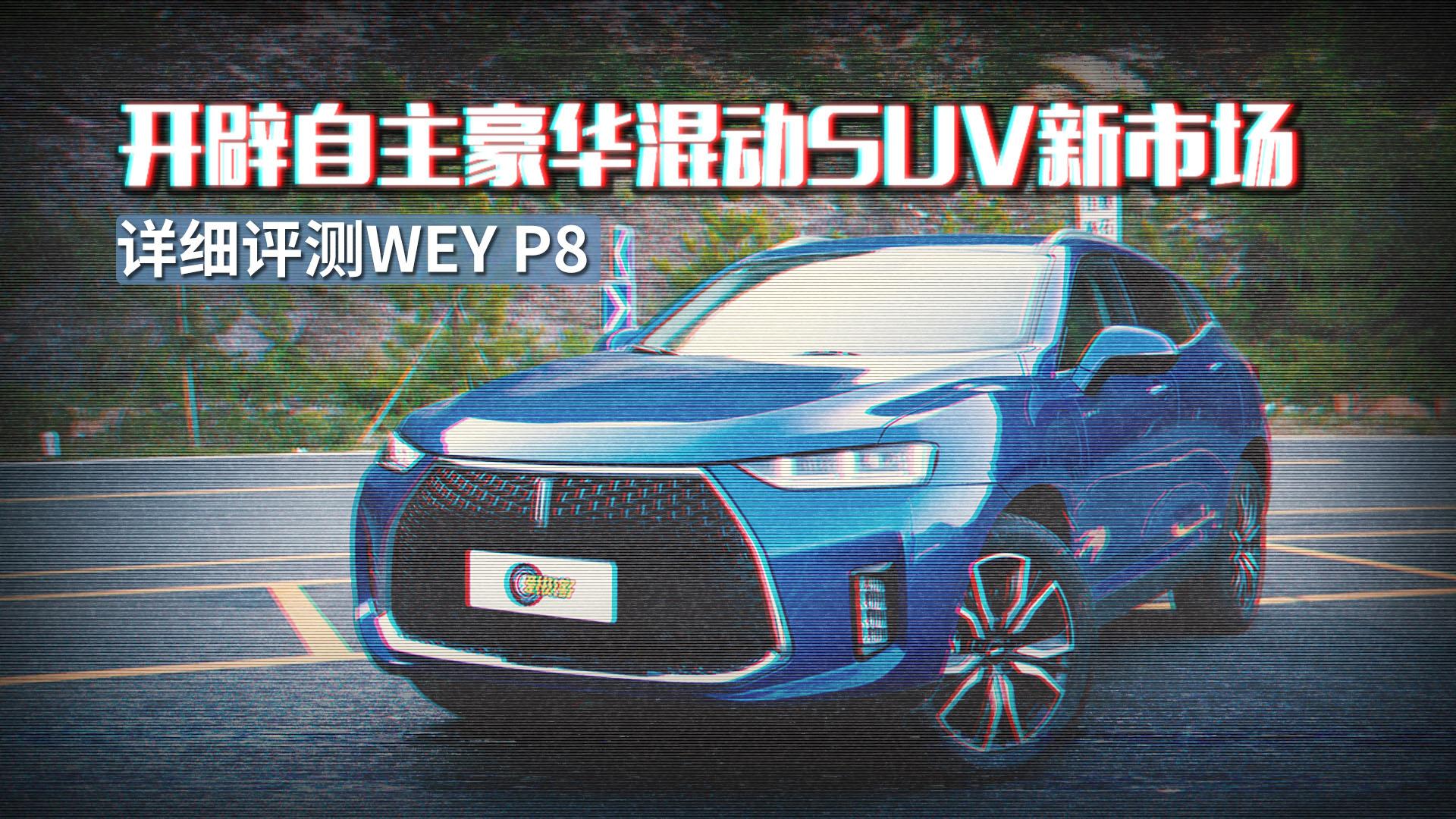 自主豪华品牌混合动力SUV!详细评测WEY P8
