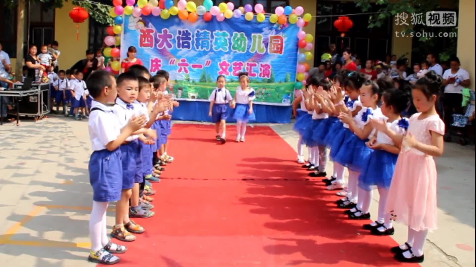 儿童模特走秀 赵县西大诰精英幼儿园六一儿童节汇演