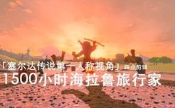 「塞尔达传说」1500小时海拉鲁旅行家踩点剪辑「第一人称视角」
