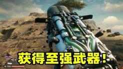 狂怒2:刚出新手村差点被流星砸中,不料因祸得福获得至强武器!
