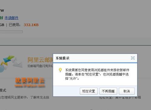 看到了有一个漂浮窗提示我们使用一个浏览器组件来接收新邮件提醒