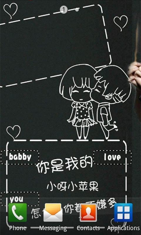 《 筷子兄弟小苹果锁屏 》截图欣赏