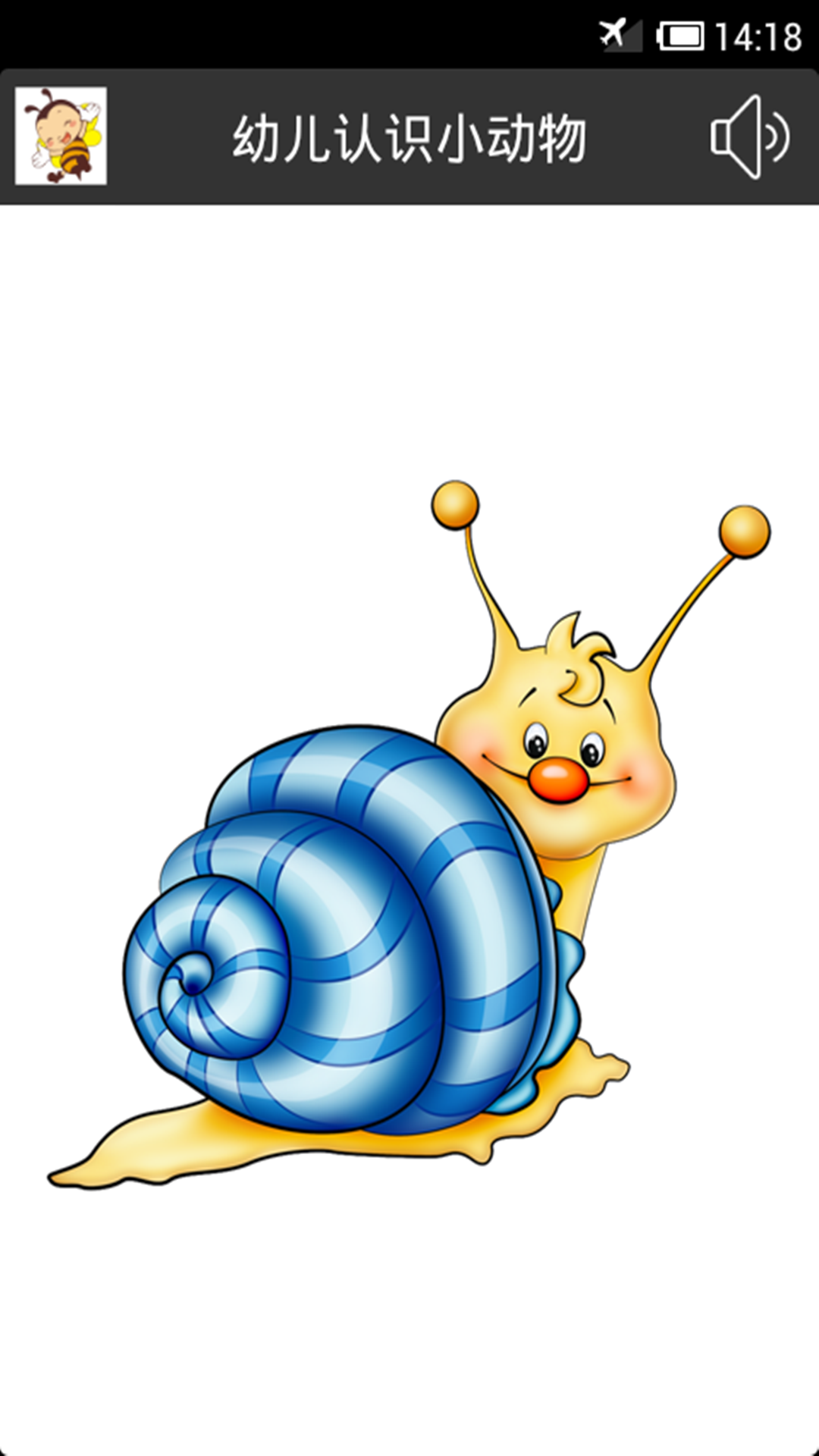 首页 软件大全 儿童亲子 > 幼儿认识小动物