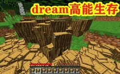 我的世界:dream高能多倍掉落生存,最后有亮点
