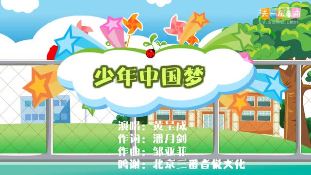 嘟拉儿歌 342 少年中国梦-六一儿童网动漫