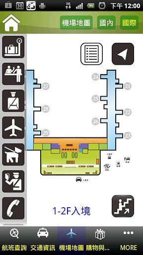 《 高雄国际机场 》截图欣赏