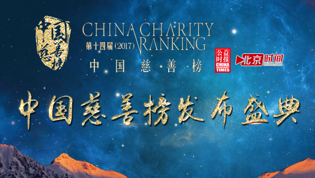 星光熠熠!慈善盛典揭晓年度中国首善