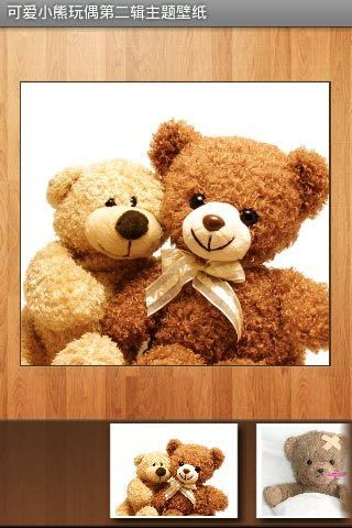 可爱小熊玩偶第二辑主题壁纸