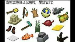 Minecraft梗图(2)