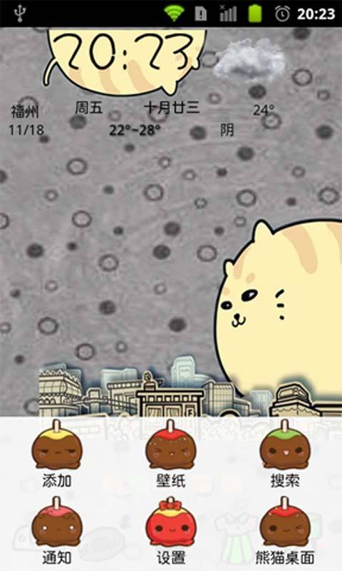 龙猫--桌面主题_360手机助手
