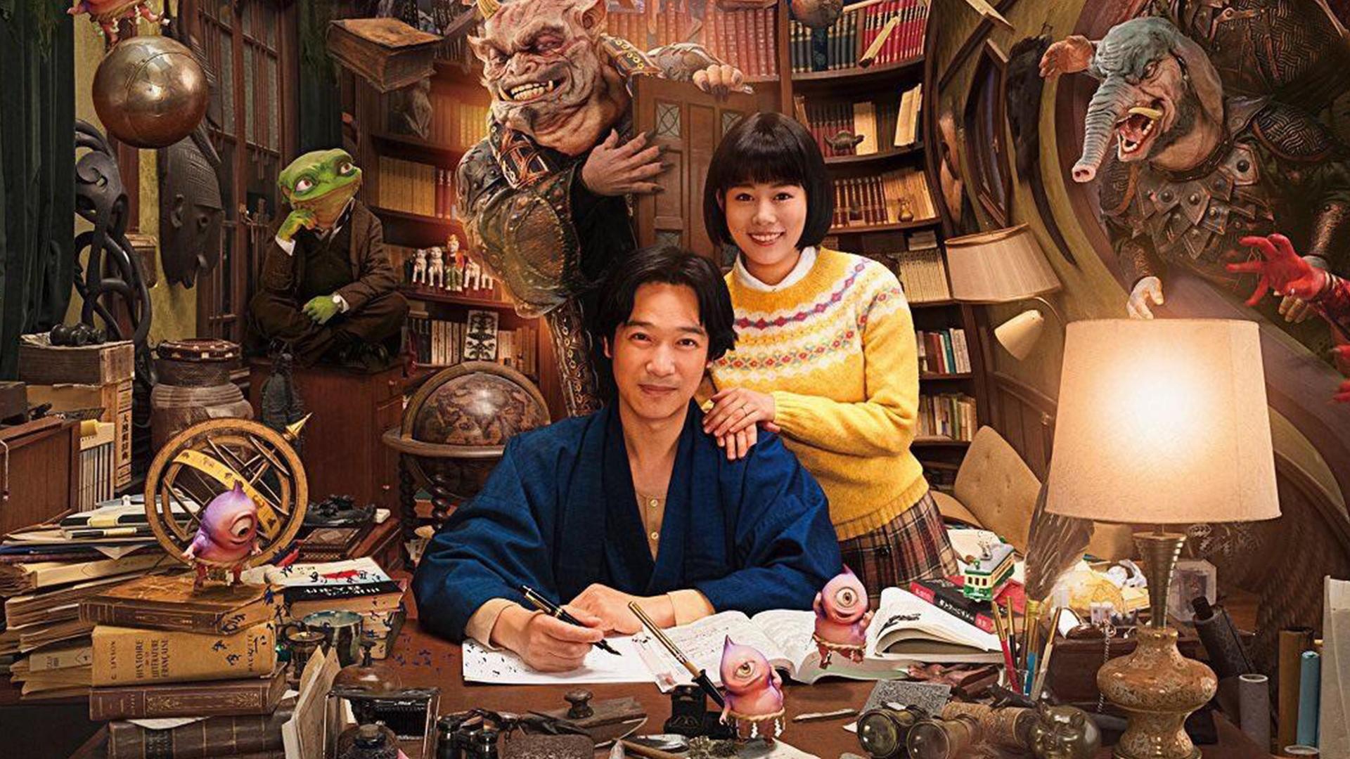 真人版千与千寻,日本版神奇动物在哪里,电车宅男的黄泉救妻之旅