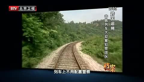 北京卫视档案 20120416期 中俄列车大劫案图片
