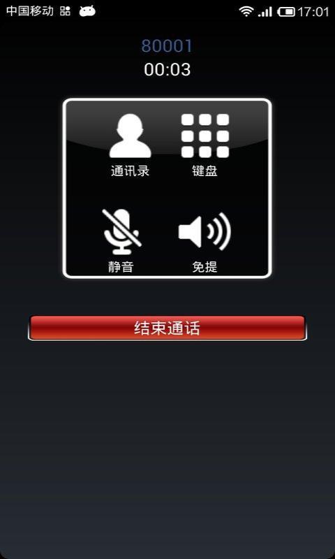 《 97Call手机网络电话 》截图欣赏
