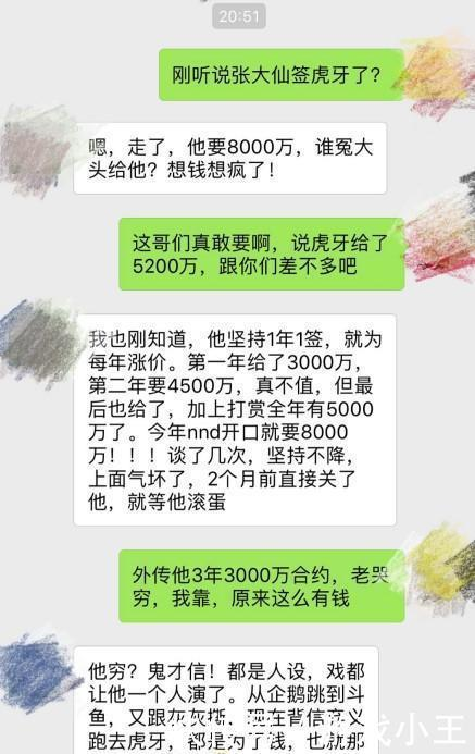 张大仙或将跳槽虎牙,签约金或再创新高直达5200万!