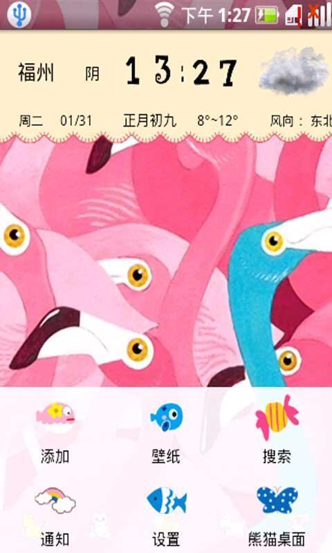 熊猫主题--开心动物园