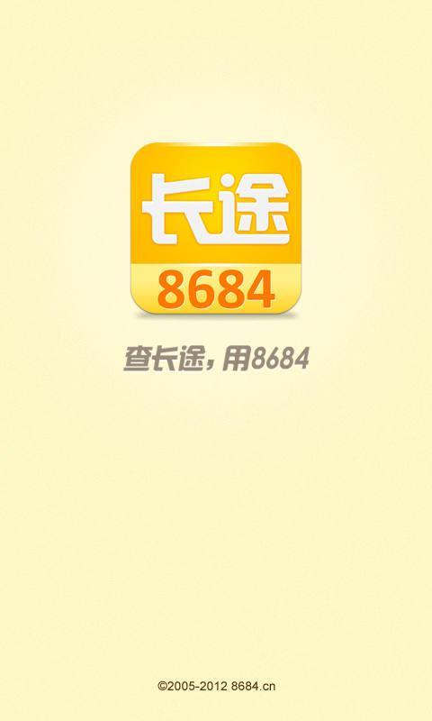 《 8684长途 》截图欣赏