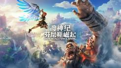 踏上拯救众神的奇妙冒险 《渡神纪:芬尼斯崛起》现已正式发售