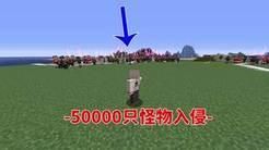 我的世界植物大战僵尸生存第十一期:召唤五万僵尸入侵会发生什么